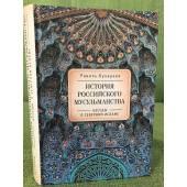 История Российского мусульманства: Беседы о северном исламе