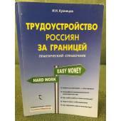 Трудоустройство россиян за границей: практический справочник