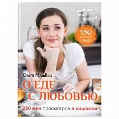 Интерактивная кулинарная книга Ольги Матвей «О еде с любовью»