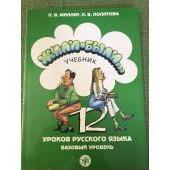 Жили-были... 12 уроков русского языка. Базовый уровень. Учебник. (+ CD). 6-е изд