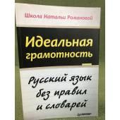 Идеальная грамотность: русский язык без правил и словарей