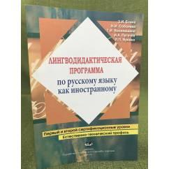 Лингводидактическая программа по русскому языку как иностранному: Первый и второй сертификационные уровни