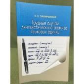 Трудные случаи лингвистического анализа языковых единиц. Пособие для учителя