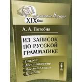 Из записок по русской грамматике: Глагол. Местоимение. Числительное. Предлог