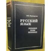 Русский язык. Понимаю, пишу, проверяю