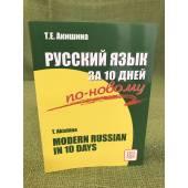 Русский язык за 10 дней по- новому (для говорящих на английском языке)
