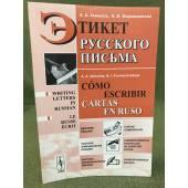 Этикет русского письма. Учебное пособие