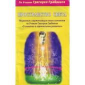 Пространство света: Исцеление и гармонизация своим сознанием по Учению Грабового Г. О спасении и гармоничном развитии