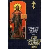 Учение о богослужении православной церкви