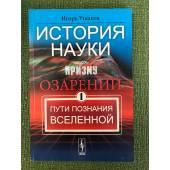 История науки сквозь призму озарений. Книга 1. Пути познания Вселенной