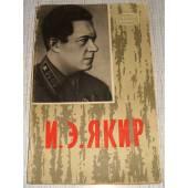 И.Э.Якир