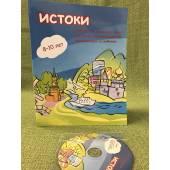 Истоки. Учебник по русскому языку для детей соотечественников, проживающих за рубежом (+CD)