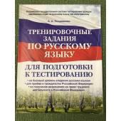Тренировочные задания по русскому языку для подготовки к тестированию