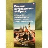 Пивной путеводитель по Праге