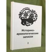 Историко-археологические записки