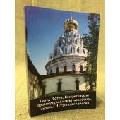 Город Истра, Воскресенский Новоиерусалимский монастырь и храмы Истринского района