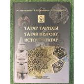 Татар тарихы. Татар hисторы. История татар