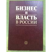 Бизнес и власть в России