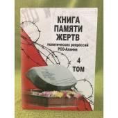 Книга памяти жертв политических репрессий РСО- Алания Том 4
