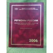 Регионы России. Основные характеристики субъектов Российской Федерации 2006