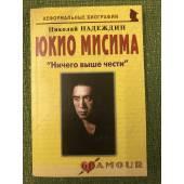 """Юкио Мисима. """"Ничего выше чести"""""""