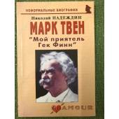 """Марк Твен """"Мой приятель Гек Финн"""""""