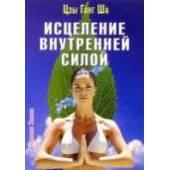 Исцеление внутренней силой: Четыре способа энергетического исцеления тела, ума и души