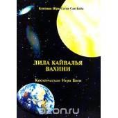 Лила Кайвалья Вахини. Космическая Игра Бога
