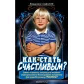 Как стать счастливым? Ответы на вопросы, которые дети из разных стран присылают в Москву доброму волшебнику Г. П. Грабов
