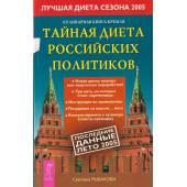 Тайная диета Российских политиков. Лучшая диета сезона 2005. Кулинарная книга Кремля.