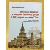 Военные учреждения и заведения Казанского Кремля в XVIII - первой половине XX вв.