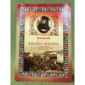 Паломничество великой княгини Елисаветы Федоровны в Тверскую губерию на прославление св. княгини Анны Кашинской в 1909 г.