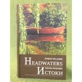 Истоки / Headwaters