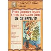 Учение Священного Писания и отцов Православной Церкви об антихристе