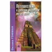 Путешествие к древним мудрецам: магия майя