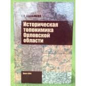 Историческая топонимика Орловской области