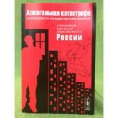 Алкогольная катастрофа и возможности государственной политики в преодолении алкогольной сверхсмертности в России