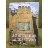 Среднеперсидские надписи Дербента VI века
