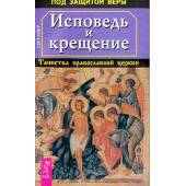 Исповедь и крещение. Таинства православной церкви