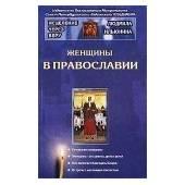 Женщины в православии