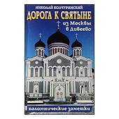 Дорога к святыне из Москвы в Дивеево