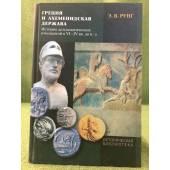 Греция и Ахеменидская держава. История дипломатических отношений в VI - IV вв. до н. э.