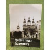 Прошлое города Архангельска. 1584-1884 гг.