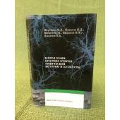 Народ коми: Краткие очерки этнической истории и культуры