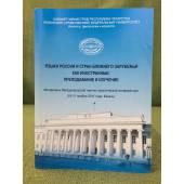 Языки России и стран ближнего зарубежья как иностранные: преподавание и изучение