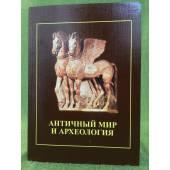 Античный мир и археология. Выпуск 14