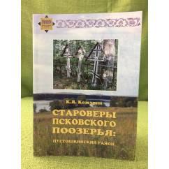 Староверы Псковского поозерья: Пустошкинский район