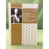 Попечитель императорского института экспериментальной медицины принц Александр Петрович ольденбургский