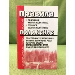 Правила санитарной безопасности в лесах утв, правит. РФ 29 июня 2007 г