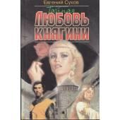 Тайная любовь княгини : [роман] : хроника нравов эпохи Ивана Грозного